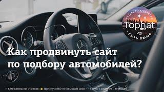 Как продвинуть сайт по подбору автомобилей / авто-подбор.рф, podborauto.ru, autopodbormsk.ru