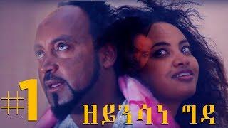 Jayo Drama: Zeynsane Gda | ዘይንሳነ ግዳ #1 - New Eritrean Comedy 2017 SE01