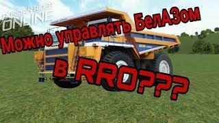 Это БелАЗ!!! // Russian Rider Online