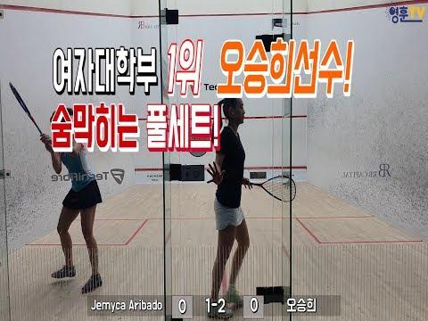 [영훈TV] 여자대학부 1위 오승희 VS Jemyca Aribado/ 스쿼시/싱가포르/PSA/브이로그/vlog