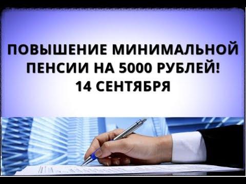 Повышение минимальной пенсии на 5000 рублей! 14 сентября