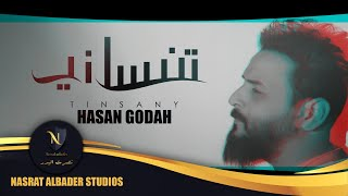 Hasan Godah - Tinsany   2021   حسن جودة - تنساني تحميل MP3