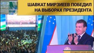 Шавкат Мирзиеев победил на выборах президента Узбекистана