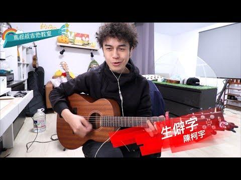 #360 陳柯宇 《生僻字》跟馬叔叔一起搖滾學吉他