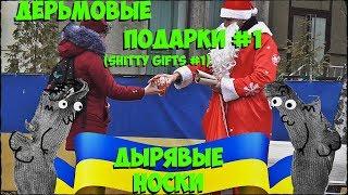 Дед Мороз - Новый Год 2018   Bad Santa   ПОДАРКИ    Best Bros