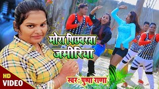 #Pushpa Rana का हिट चईता #VIDEO SONG