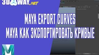 Экспорт  NURBS кривых из 3д программы Maya для последующей работы.