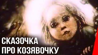 Сказочка про козявочку (1985) мультфильм