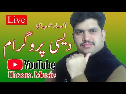 Hindko Hazara best||desi music program||Punjabi song|| my music||hindko mahiya||wedding song||