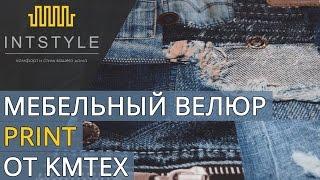 Мебельная ткань PRINT Арт.: MT-01510