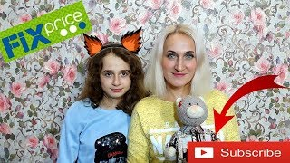 ФИКС ПРАЙС В 3D СУПЕР НОВИНКИ/ НОЯБРЬ 2018 / #МурZ TV