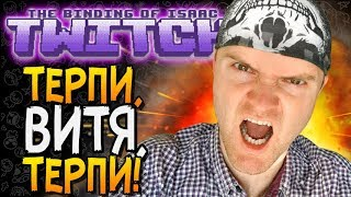 ТЕРПИ, ВИТЯ, ТЕРПИ! ► The Binding of Isaac: Afterbirth+ |79| Twitch Mod 2.0