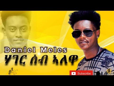 Kumel - New Eritrean music 2021 Daniel Meles - Hager Seb Alowa / ሃገር ሰብ ኣለዋ ( Alamin Abdeletif )