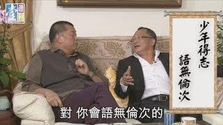 【台灣壹週刊】10億拍電影 杜琪峰:人生總要瘋狂一次 黎智英巨星練肖話6-8