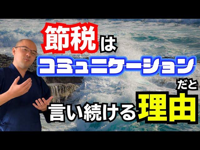 節税はコミュニケーションと言い続ける理由。政府のウソ、日本の未来。
