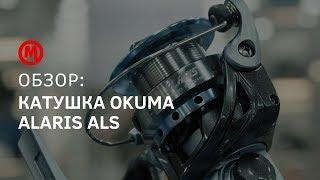 Катушка безынерционная okuma vsystem 40a fdc
