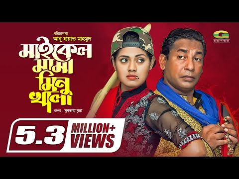 Download eid bangla natok 2019 michael mama minu khala ft mosharr hd file 3gp hd mp4 download videos