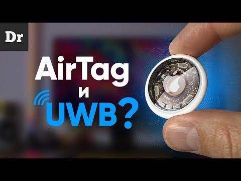 AirTag: КАК РАБОТАЕТ UWB? | РАЗБОР