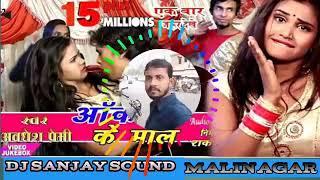 dj sanjay malinagar bhojpuri song - Kênh video giải trí dành
