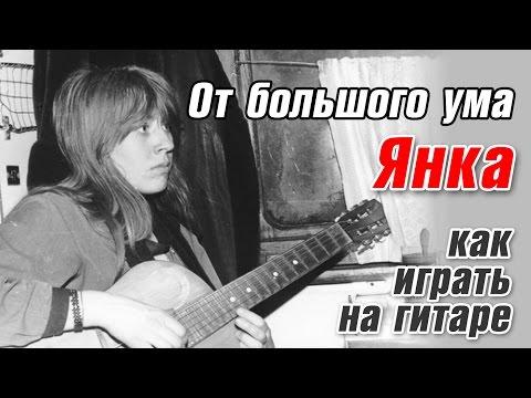 От большого ума - Янка (как играть на гитаре)