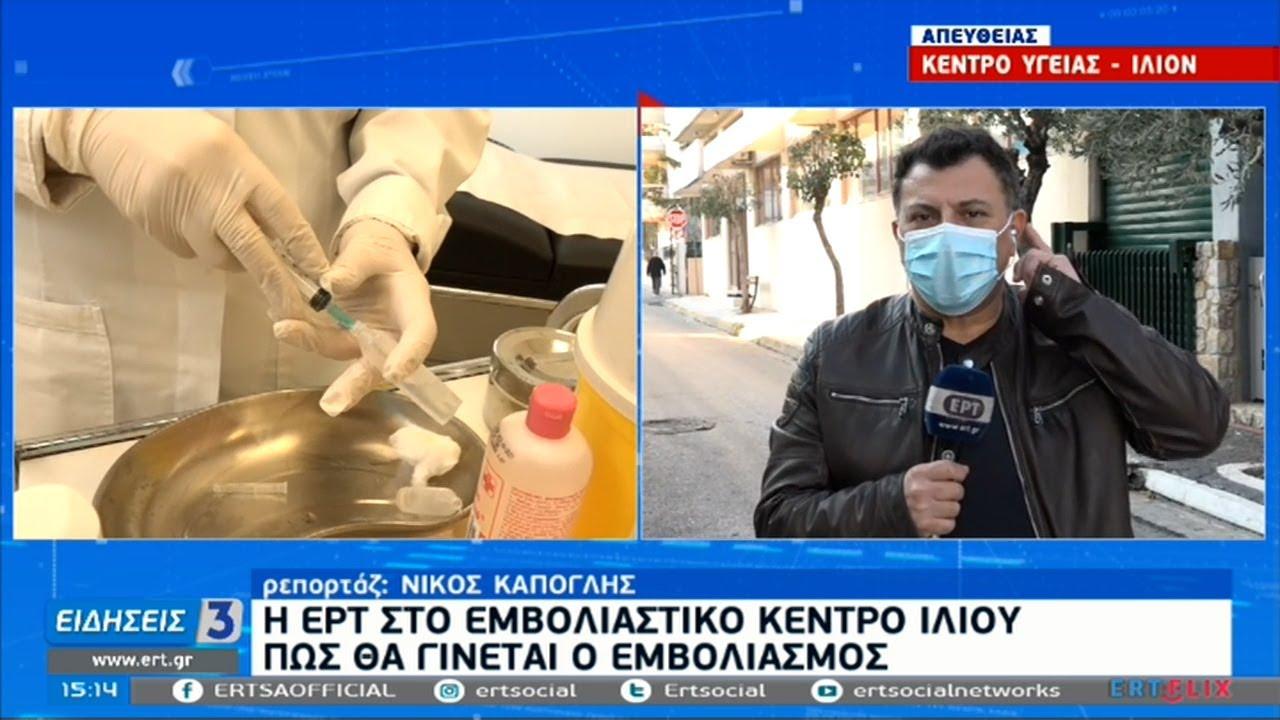 Στο εμβολιαστικό κέντρο Ιλίου η κάμερα της ΕΡΤ | 23/12/2020 | ΕΡΤ