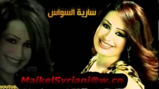 تحميل اغاني ساريه السواس -اخ يادة MP3