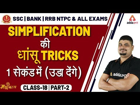 Simplification | Maths Dhasu Tricks | SSC CGL, BANK, RRB NTPC, UP SI