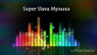 Super Slava Музыка Nirmiti