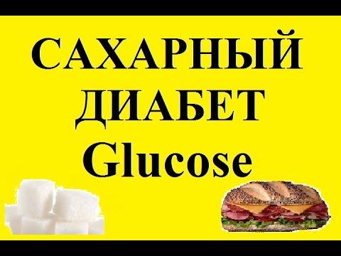 Магазин диабетна