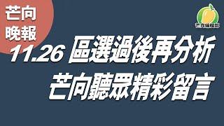 20191126H【芒向晚報11.26】區選過後再分析 芒向聽眾精彩留言 Part. 1 | 芒向編輯部