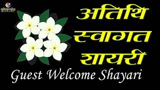 Atithi swagat shayari - मुफ्त ऑनलाइन वीडियो