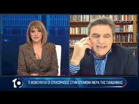 Το πολιτικό και κοινωνικό αποτύπωμα της πανδημίας | 22/04/2020 | ΕΡΤ