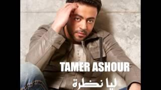 Tamer Ashour...Akhir Moabla | تامر عاشور...اخر مقابلة تحميل MP3