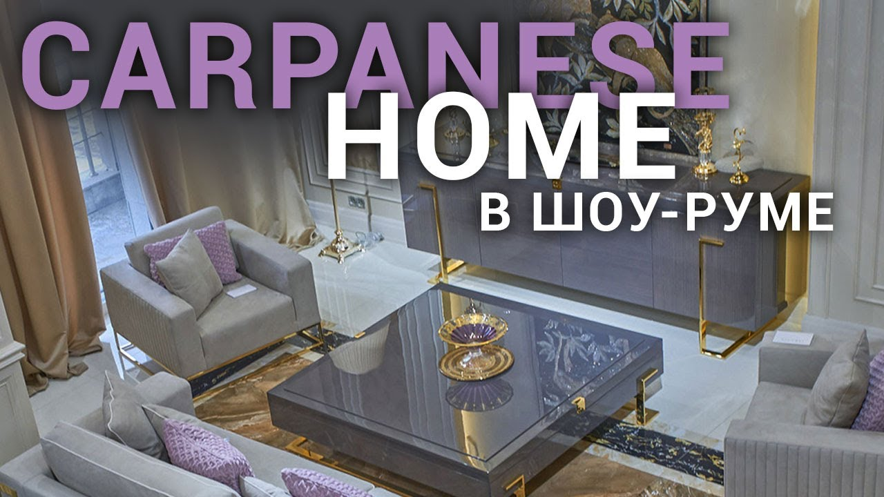 Новинки от Carpanese Home  в шоу-руме Antonovich Home