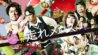 ≪トレーラー≫青春音楽活劇『詭弁・走れメロス』DVD発売決定!