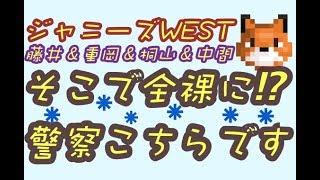 ジャニーズWEST☆藤井&重岡&桐山&中間「全裸はやばいだろ!!つかまるぞ!!」