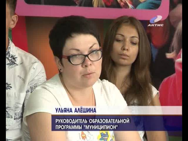 """""""Местное время"""" за 14.08.2013 г."""