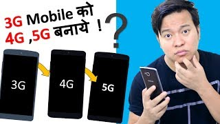 Convert 3G Mobile to 4G Phone to 5G Possible ?? - Don