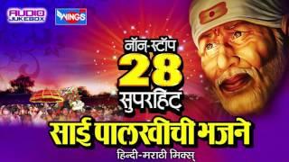 Super hit Sai Baba Bhakti Geet - 28 Nonstop Sai Palkhichi Bhajne -Devotional Songs On Sai Aashirwad