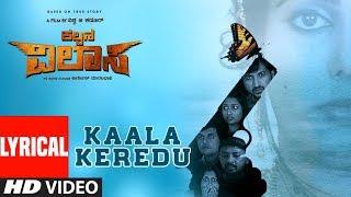 gratis download video - Kaala Keredu Eddu Lyrical Video   Kalpana Vilasi   Vijay Ram, Vedha, Ashrith   Vishwa G   Karthik