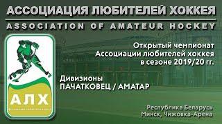 23.02.2020. АЛХ/П. Minsk Warriors - Магутныя Качкі