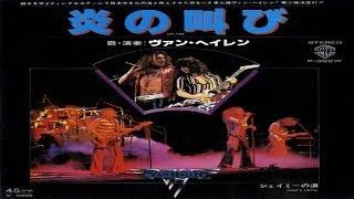Van Halen - On Fire (1978) (Remastered) HQ