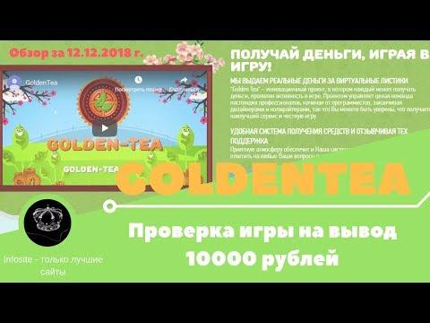 Новая проверка на Вывод денег с игры GoldenTea Заплатит 10000 рублей или скам?!