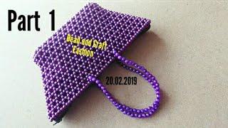 How to make beaded bag || Latest design bag || beaded purse || পুঁতির ব্যাগ || পুতির কাজ || Part 1