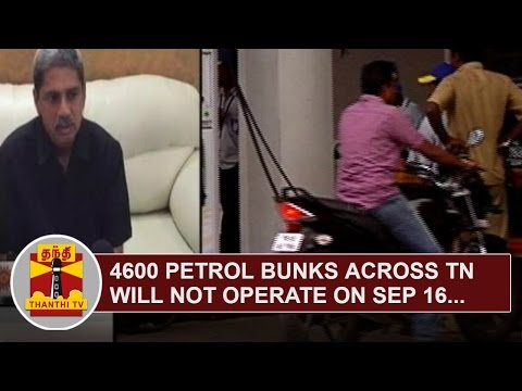 4600-Petrol-Bunks-Across-Tamil-Nadu-will-not-operate-from-6AM--6PM-on-Sep-16