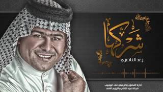 رعد الناصري شركها تحميل MP3