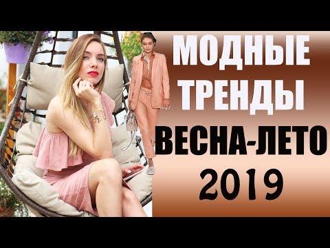 ГЛАВНЫЕ ТРЕНДЫ ВЕСНЫ-ЛЕТА 2019. Обзор модных показов SS19