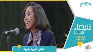اغاني حصرية شيماء الشايب - غنيلى شوى من حفلة ليلة ام كلثوم تحميل MP3