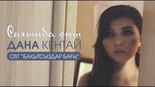 """Дана Кентай - сағынба оны (OST Бақытсыздар бағы) 29 ҚАЗАН """"НТК"""""""