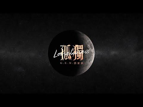 G.E.M.鄧紫棋 - 孤獨 Loneliness
